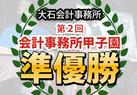 第二回会計事務所甲子園準優勝