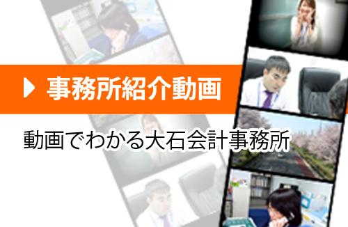 事務所紹介動画
