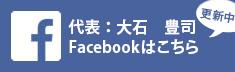 代表:大石豊司Facebookはこちら